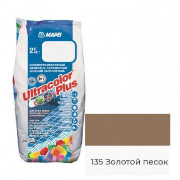 ULTRACOLOR PLUS № 135/2кг Золотой песок Mapei, затирка для швов